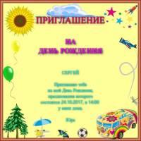 Querformat Einladung In Russischer Sprache Quadratische Einladungskarte In  Russischer Sprache