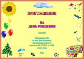 Russisch Einladung Zum Geburtstag